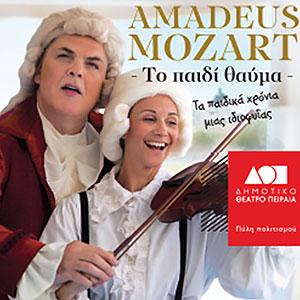 Ο μικρός Amadeus - Το παιδί θαύμα