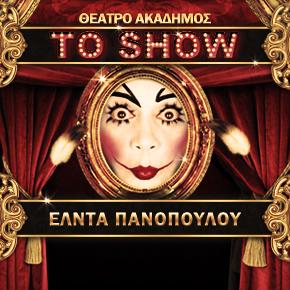 Θέατρο Ακάδημος